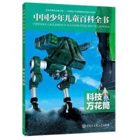 中国少年儿童百科全书――科技万花筒
