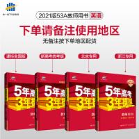 (赠电子课件)曲一线官方正品 2021版 53A教师用书英语课标全国版、新高考版、北京、浙江按照省份发货 5年高考3年
