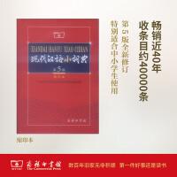 现代汉语小词典(第5版)(缩印本) 商务印书馆