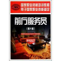 前厅服务员(第2版)(基础知识) 中国劳动社会保障出版社
