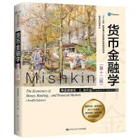 货币金融学(1版) 中国人民大学出版社