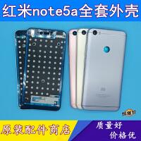 红米note5a品质后盖小米mdt6s mde6 s手机后壳红米note5A中框前壳