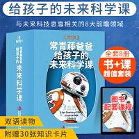 现货 常青藤爸爸给孩子的未来科学课全8册中英双语 全8册 美国原本引进机器人人工智能虚拟现实纳米医学等科普百科儿童书籍