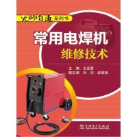 无师自通系列书 常用电焊机维修技术