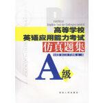 高等学校英语应用能力考试仿真题集:A级(附光盘)