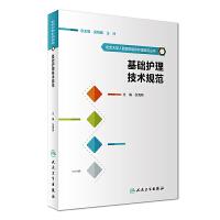 北京大学人民医院临床护理规范丛书・基础护理技术规范