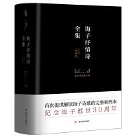 海子抒情诗全集(评注典藏版)