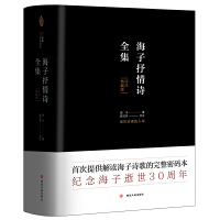 海子抒情�全集(�u注典藏版)
