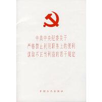 中共中央纪委关于严格禁止利用职务上的便利谋取不正当利益的若干规定 9787802161986 中国方正出版社 《中共中央