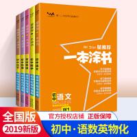 2019新版一本涂书 初中语文数学英语物理化学全套5本