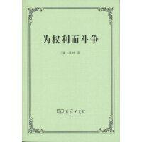 为权利而斗争 【德】鲁道夫・冯・耶林 商务印书馆
