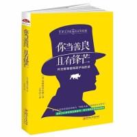 教育类书籍父母要看的书籍心理学 你当善良且有锋芒外交官爸爸写给孩子一生的忠告家长教育孩子书籍ye
