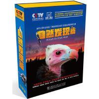 官方正版 探索发现听书馆自然发现篇 20CD+2DVD