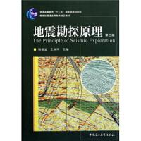 地震勘探原理 第三版 陆基孟 中国石油大学出版社