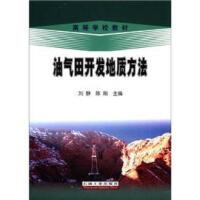 【二手书8成新】:油气田开发地质方法 刘静,陈刚 石油工业出版社