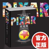 皮克斯3D立体书 迪士尼经典收藏 中文版剧场翻翻书 纸雕艺术故事书 儿童绘本 3-6岁 玩具书,美国迪士尼公司 ,(美