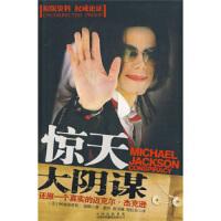 惊天大阴谋--还原一个真实的迈克尔杰克逊