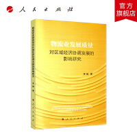 物流业发展质量对区域经济协调发展的影响研究 人民出版社