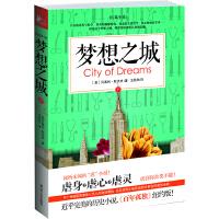 梦想之城(下)(近乎完美的历史小说,《百年孤独》纽约版!)
