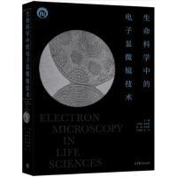 预售 生命科学中的电子显微镜技术 丁明孝 高等教育出版社