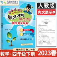 2020春 黄冈小状元满分冲刺微测验四年级下册数学试卷人教版