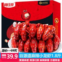 谷源道麻辣小海鲜即食1000g4-6钱17-25只十三香小龙虾净虾500g