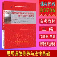 备战2021 自考教材 03706 3706 思想道德修养与法律基础 2018年版 刘瑞复 左鹏编 高等教育出版社
