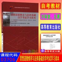 备战2020 自考教材 03706 3706 思想道德修养与法律基础 2018年版 刘瑞复 左鹏编 高等教育出版社