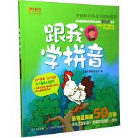 正版 跟我学拼音教材碟片正版学拼音光盘幼儿童早教育动画片dvd挂图书