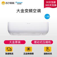 【苏宁易购】DAIKIN/大金空调大1.5匹变频三级小鑫智能壁挂机 FTXB336TCLW