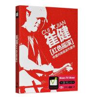 崔健DVD光盘4K高清视频汽车载DVD碟片 红色摇滚 中国摇滚流行音乐