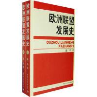 【二手书8成新】欧洲联盟发展史 惠一鸣 中国社会科学出版社