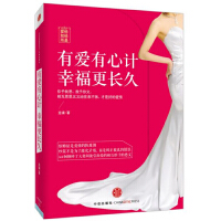 【二手书8成新】有爱有心计幸福更长久 连谏 中信出版社