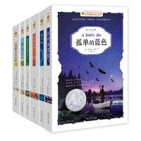 百年国际大奖小说(第一辑共6册)