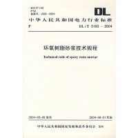 环氧树脂砂浆技术规程