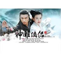 新神雕侠侣 盒装 经济版10DVD 陈晓 陈妍希