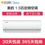 【 苏宁易购 】美的空调壁挂式大1.5匹定速智能冷暖挂机空调KFR-35GW/WDBD3@