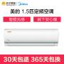 【苏宁易购】美的空调壁挂式大1.5匹定速智能冷暖挂机空调KFR-35GW/WDBD3@