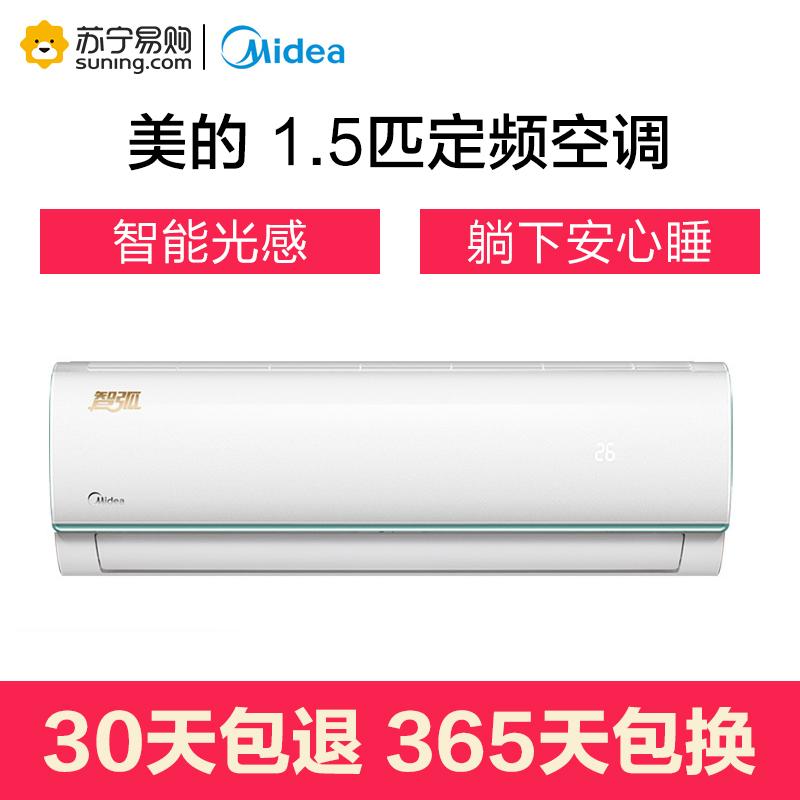 【苏宁易购】美的空调壁挂式大1.5匹定速智能冷暖挂机空调KFR-35GW/WDBD3@WiFi智控 开机速冷 防污防霉