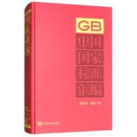 【二手书8成新】中国国家标准汇编(2014年修订 29 中国标准出版社 中国标准出版社