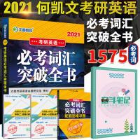 文都2021考研英语必考词汇突破全书 何凯文1575词汇书 2020英语一二通用 可搭2020考研英语长难句朱伟恋恋有