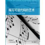 [二手旧书9成新]编写可读代码的艺术(O'Reilly精品图书系列),(美)鲍斯维尔(Boswell, D.),富歇(