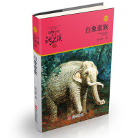 动物小说大王沈石溪・品藏书系:白象家族(升级版)