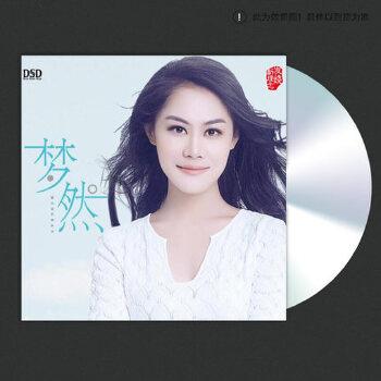 正版发烧碟 梦然 同名专辑 北冰洋之恋 dsd cd 乐升唱片