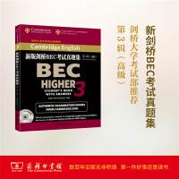 新版剑桥BEC考试真题集.第3辑.高级 剑桥大学外语考试部 编著 商务印书馆