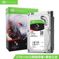 希捷(SEAGATE)酷狼系列 2TB 5900转64M SATA3 网络存储(NAS)硬盘(ST2000VN004)