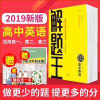 解题王高中英语 2020版高一高二高三高考全国通用版