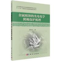 【正版二手书9成新左右】金属腐蚀的光电化学阴极保护机理 陈卓元 科学出版社