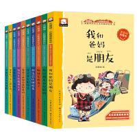 小屁孩成长记全10册第3辑做最好的自己 做诚实的自己 办法总比困难多6-7-8-9-10-12岁一二三四年级畅销书小学