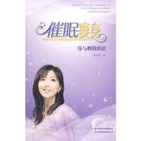 【正版二手书9成新左右】催眠(精装本(附 张芝华 中国轻工业出版社